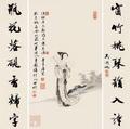 唐寅 唐伯虎 Tang Yin Bohu